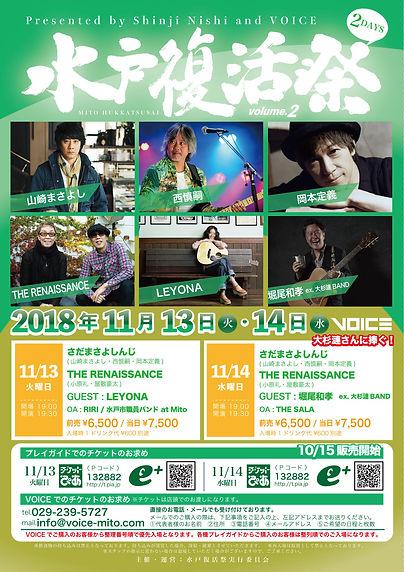 水戸復活祭 VOL.2.jpg