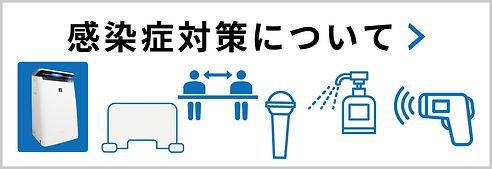 ホールWEB感染対策について画像.jpg