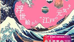"""「第14回 EDO ART EXPO/第10回東京都の児童・生徒による""""江戸""""書道展」が開催されます!"""