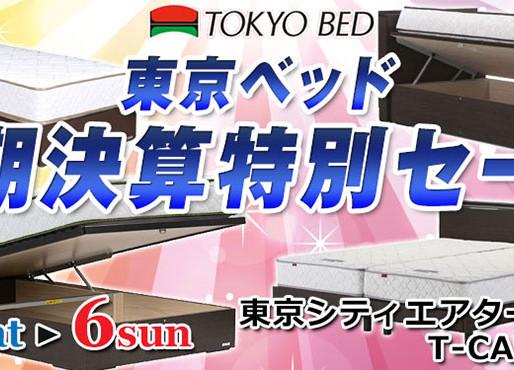 9月5日・9月6日は東京ベッド株式会社様の半期決算セール開催!