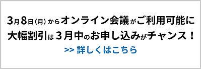 オンライン会議・割引変更.jpg