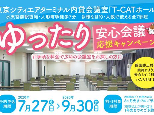 【広割25%off】                                            ゆったり安心会議応援キャンペーン!!
