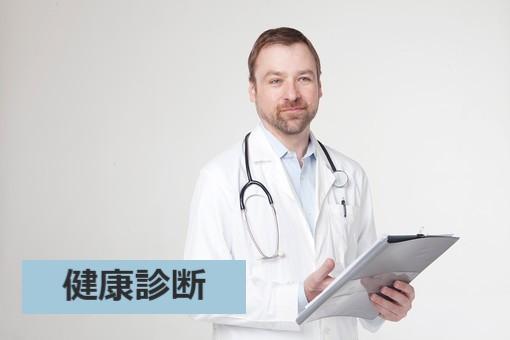 健康診断可能です。