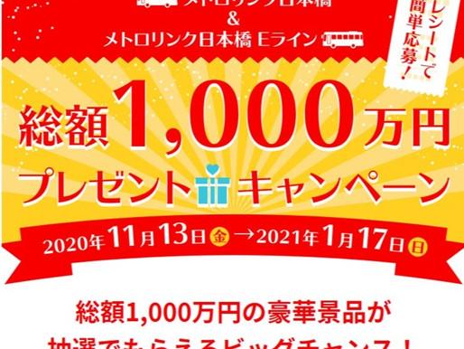 メトロリンク日本橋プレゼントキャンペーン!!