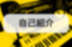 スクリーンショット 2019-04-25 15.01.45.png