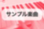 スクリーンショット 2019-04-25 15.01.12.png