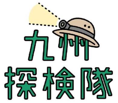 九州探検隊×九旬直送便コラボ、はじまります。