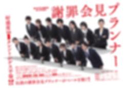 謝罪会見プランナーチラシ.jpg