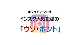 【オンラインイベント】インスタ人気投稿の「ウソ・ホント」~北海道人事編~