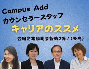 合同企業説明会報告第2弾!(矢島)