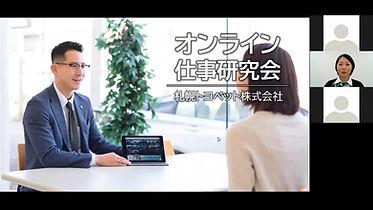 オンライン仕事研究会1.jpg