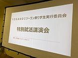 よさこい学生実行委員会講演会.jpg