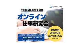 22卒オンライン仕事研究会 開催決定!