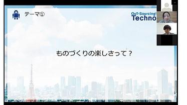 オンライン仕事研究会2.jpg