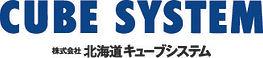 北海道キューブシステム.jpg