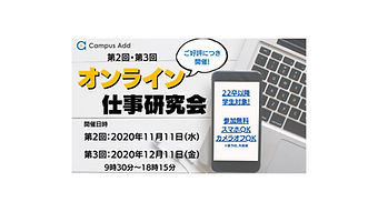第2回・第3回22卒オンライン仕事研究会開催決定!