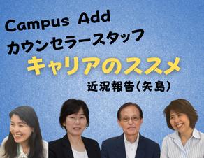 近況報告(矢島)