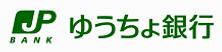 ゆうちょ銀行ロゴ.png