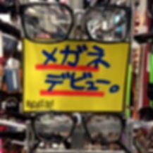 メガネデビュー,眼鏡デビュー,めがねデビュー,ラッパー,メガネ,眼鏡,めがね