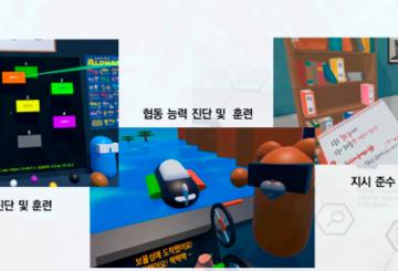 [Press] 디지털치료제 성공시대 개막 초읽기…VR로 ADHD·우울증 치료