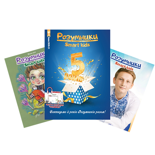 Smart Kids Magazine