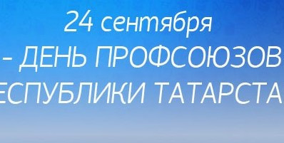 С ДНЕМ ПРОФСОЮЗОВ РЕСПУБЛИКИ ТАТАРСТАН