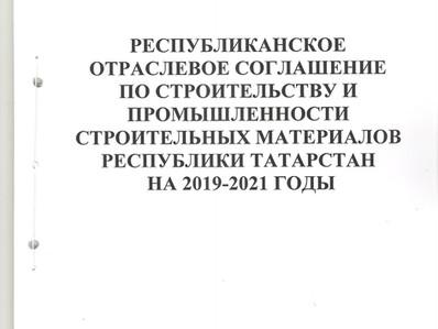 РЕСПУБЛИКАНСКОЕ ОТРАСЛЕВОЕ СОГЛАШЕНИЕ