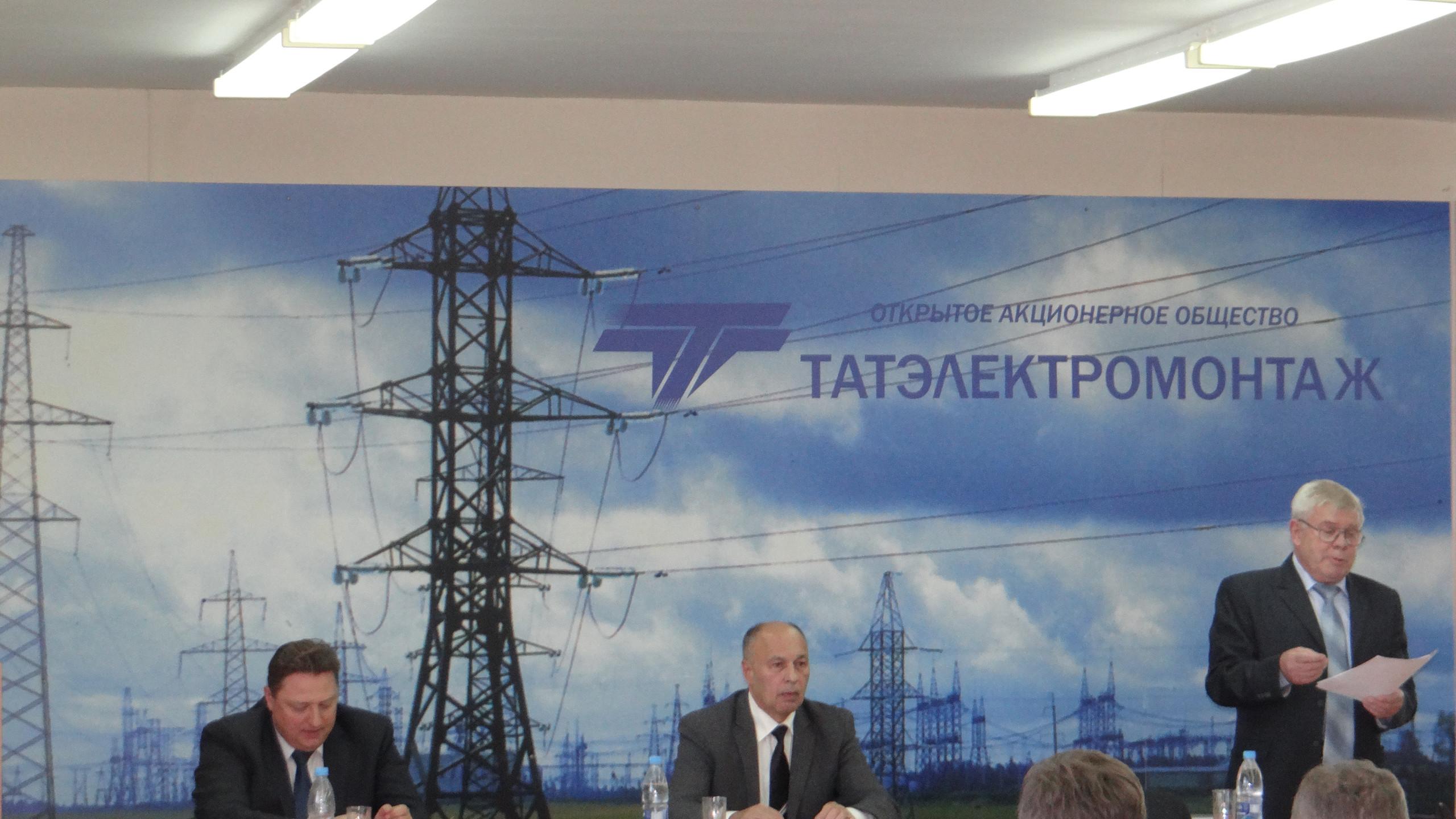 Профсоюзная конференция АО Татэлектромонтаж (1)