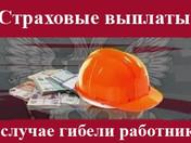 ТЕХИНСПЕКЦИЯ ТРУДА ФПРТ ИНФОРМИРУЕТ