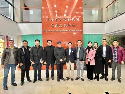 上海市文化和旅遊事業發展中心拜訪
