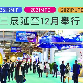 【會展新聞】第26屆MIF、2021MFE、2021PLPEX延期舉行