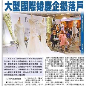 【會展新聞】婚慶旅遊有可為 大型國際婚慶企擬落戶