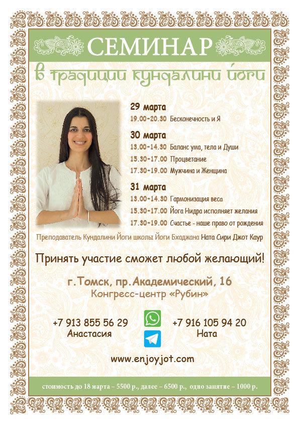 Tomsk-2019-A4-2n.jpg