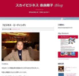 0-スカイビジネス奈良順子ブログ (2)x60.jpg