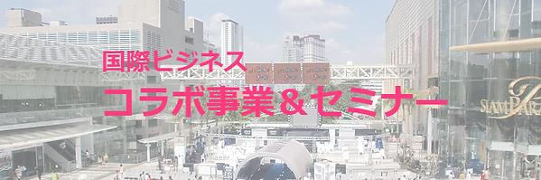コラボ事業_大.png