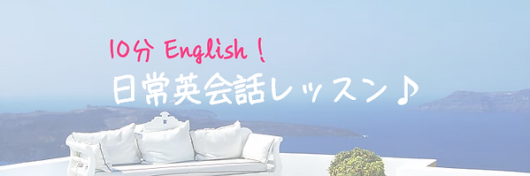 10分English_大.png