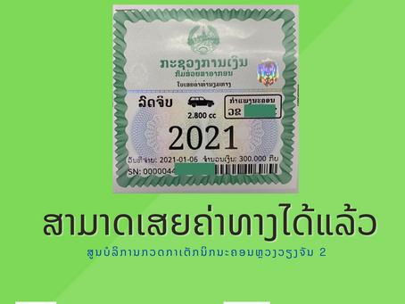 ຄ່າທາງ 2021 ສາມາດເສຍໄດ້ແລ້ວ