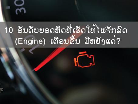 10 ອັນດັບຍອດຫິດທີ່ເຮັດໃຫ້ໄຟຈັກລົດ (Engine) ເຕືອນຂື້ນ ມີຫຍັງແດ່?