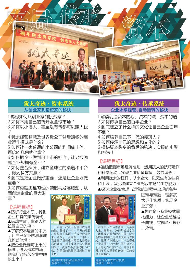 2018 4 fold brochure-09.png