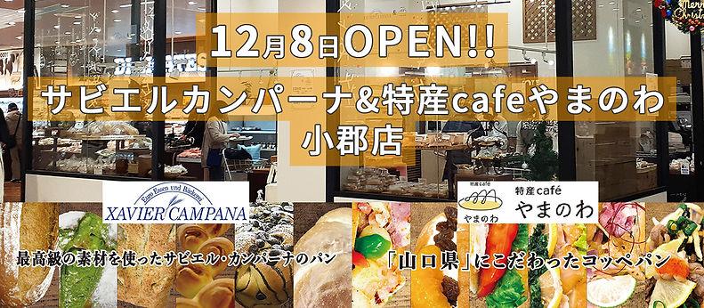 open_bnr3_背景色追加4.jpg
