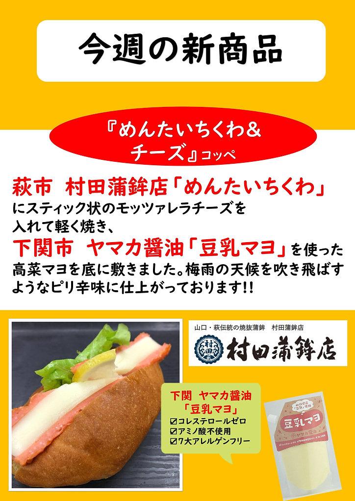 新商品 案内ボード めんたいちくわ&チーズ 20210524.jpg