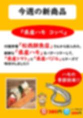 新商品 案内ボード 県産ハモコッペ 20200803.jpg
