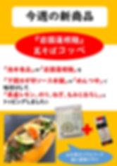 新商品 案内ボード 20200330 岩国蓮根麺瓦そばコッペ.jpg