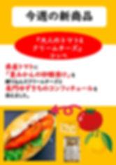 新商品 案内ボード 20200713 大人のトマトクリームチーズコッペ.jpg