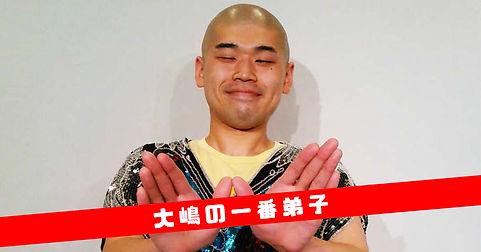 sl_大嶋の一番弟子.jpg