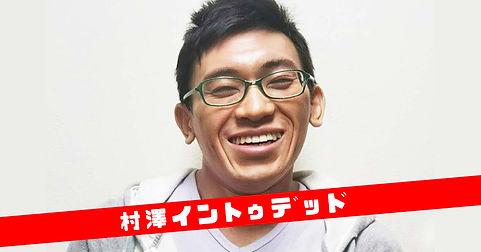 sl_村澤イントゥデッド.jpg