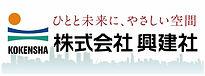 興建社.JPG