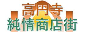 高円寺純情商店街(新.jpg