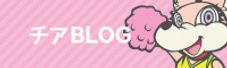 チアブログバナー.jpg