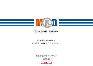 ★MRD_実績シート_20190907.jpg